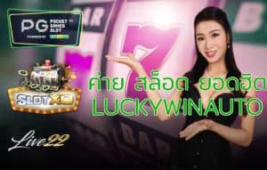 luckywinauto slotxo pgslot live22