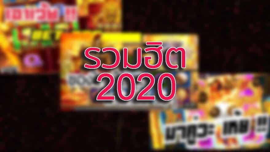 HITS2020