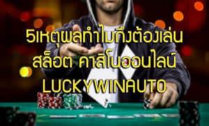 luckywinauto
