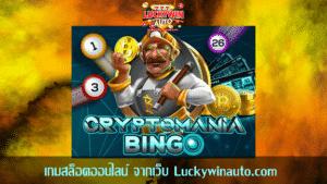 Crypto Mania เหมืองเงินอิเล็กทรอนิก จากเว็บ Luckywinauto.com