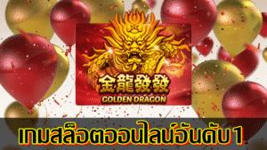 Golden Dragon มังกรทอง จากค่าย SlotXo