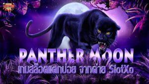 panther slotxo เกมสล็อแตกง่าย