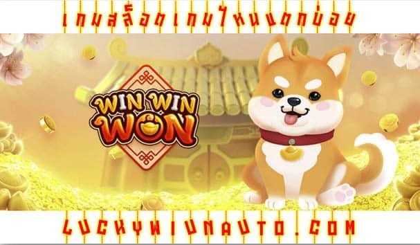 win win won pgslot