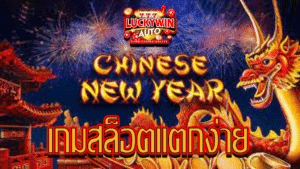 Chinese New Year EVOPLAY